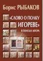 """Рыбаков Б.А. """"Слово о полку Игореве"""". В поисках автора"""