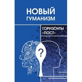 """Новый гуманизм - горизонты """"пост"""" (под ред.Томильцевой Д.А.)"""