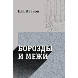 Иванов В.И.Борозды и межи. Опыты эстетические и критические
