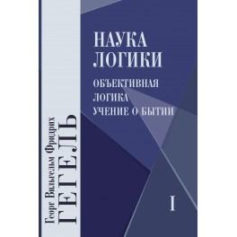 Гегель Г.В.Ф. Наука логики В 3-х т.