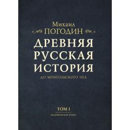 Погодин М.П. Древняя русская история до монгольского ига В 2-х т.