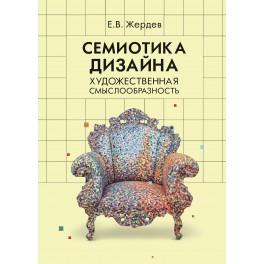 Жердев Е.В. Семиотика дизайна. Художественная смыслообразность