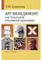 Суминова Т.Н. Арт-менеджмент как технология креативной экономики