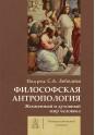 Под ред. Лебедева С.А. Философская антропология: жизненный и духовный мир человека