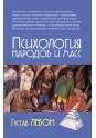 Лебон Г. Психология народов и масс