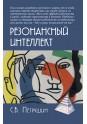 Петрушин С. Резонансный интеллект. Искусство понимания, управления и гармонии
