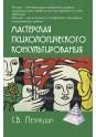 Петрушин С. Мастерская психологического консультирования