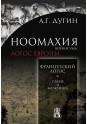 Дугин А.Г. Ноомахия: войны ума. Французский Логос. Орфей и Мелюзина