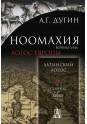 Дугин А.Г. Ноомахия: войны ума. Логос Европы: Латинский Логос. Солнце и Крест