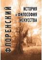 Флоренский П. История и философия искусства