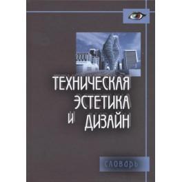 Калиничева М.М. (под общ.ред.) Техническая эстетика и дизайн: Словарь