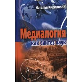 Кириллова Н.Б. Медиалогия как синтез наук