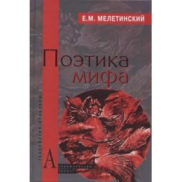 Мелетинский Е.М. Поэтика мифа