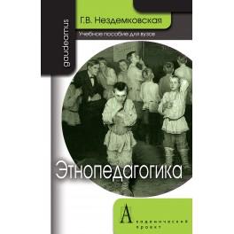 Нездемковская Г.В. Этнопедагогика