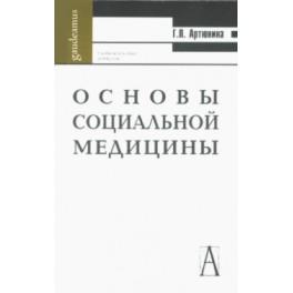 Артюнина Г.П. Основы социальной медицины