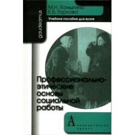 Коныгина Н.М., Горлова Е.Б. Профессионально-этические основы социальной работы