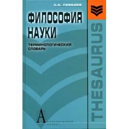 Лебедев С.А. Философия науки: Терминологический словарь