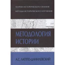 Лаппо-Данилевский А.С. Методология истории