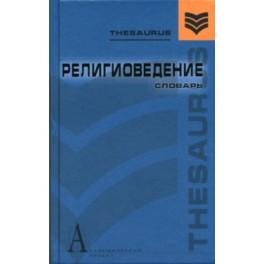 Элбакян Е.С. Религиоведение. Словарь
