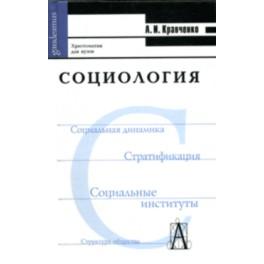 Кравченко А.И. Социология.