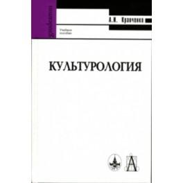 Кравченко А.И. Культурология.