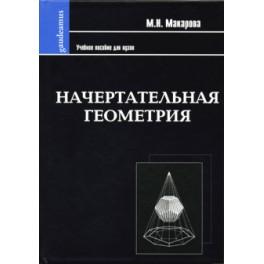 Макарова М.Н. Начертательная геометрия.