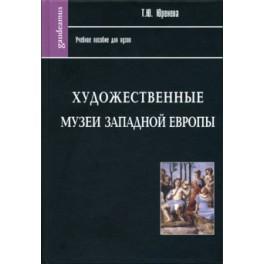 Юренева Т.Ю. Художественные музеи Западной Европы. История и коллекции