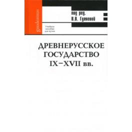 Гуляева В.В. (под ред.) Древнерусское государство IX-XVII вв.