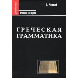 Черный Э. Греческая грамматика