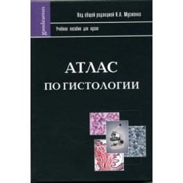 Мусиенко Н.А. (под общ.ред.) Атлас по гистологии