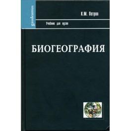 Петров К.М. Биогеография.