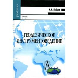 Ямбаев Х.К. Геодезическое инструментоведение.