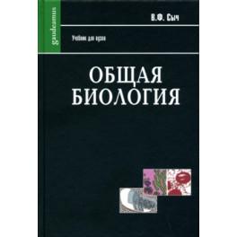 Сыч В.Ф. Общая биология.