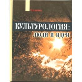 Разлогов К.Э. (под ред.) Культурология: люди и идеи