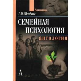 Шнейдер Л.Б. Семейная психология. Антология.