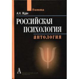 Ждан А.Н. (сост.)  Российская психология. Антология
