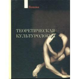 Разлогов К.Э. (под ред.) Теоретическая культурология.