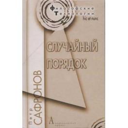 Сафронов П.А. Случайный порядок