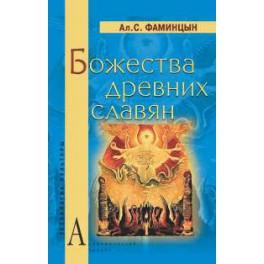 Фаминцын Ал.С. Божества древних славян