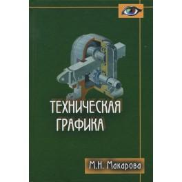 Макарова М.Н. Техническая графика. Теория и практика