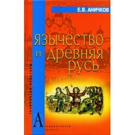 Аничков Е.В. Язычество и Древняя Русь