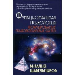 Шабельников В.К. Функциональная психология. Формирование психологических систем
