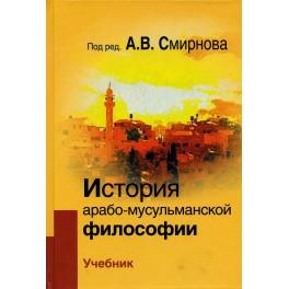 Смирнов А.В. (под ред.) История арабо-мусульманской философии: Учебник
