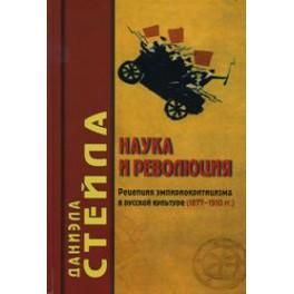 Стейла Д. Наука и революция