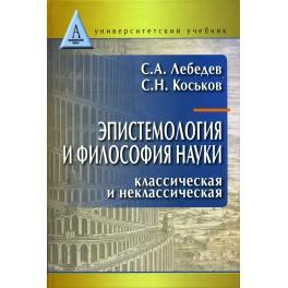 Лебедев С.А., Коськов С.Н. Эпистемология и философия науки. Классическая и неклассическая