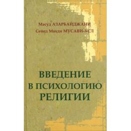 Азарбайджани, М. Введение в психологию религии