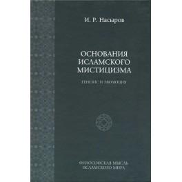 Насыров И. Р. Основания исламского мистицизма (генезис и эволюция)