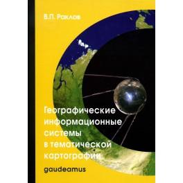 Раклов В.П. Географические информационные системы в тематической картографии