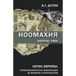 Дугин А.Г. Ноомахия: войны ума. Логос Европы: средиземноморская цивилизация во времени и пространстве