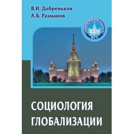 Добреньков В.И., Рахманов А.Б. Социология глобализации